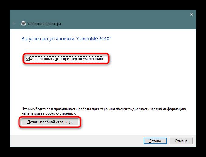 Zavershenie-installyatsii-setevogo-printera-v-operatsionnoj-sisteme-Windows-10.png