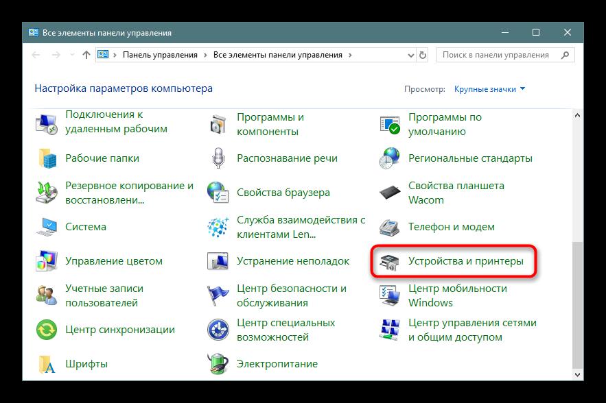 Perehod-k-ustrojstvam-i-printeram-cherez-Panel-upravleniya-v-Windows-10.png