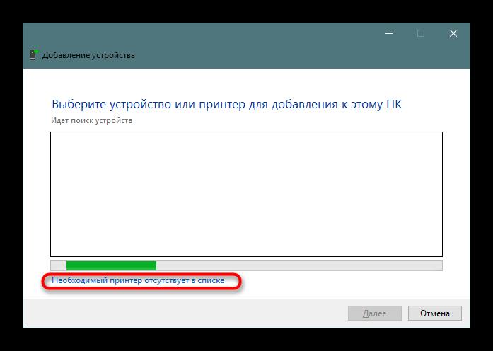 Neobhodimyj-printer-otsutstvuet-v-spisk-pri-dobavlenii-printera-cherez-panel-upravleniya-Windows-10.png