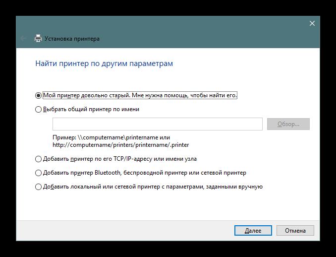 Dobavlenie-setevogo-printera-v-Windows-10-cherez-panel-upravleniya.png