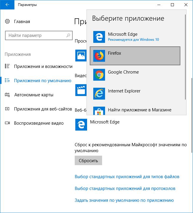 set-windows-10-default-standard-apps.png