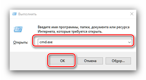 Otkryt-komandnuyu-storoku-ot-imeni-administratora-dlya-resheniya-problem-s-setevym-printerom-v-Windows-10.png