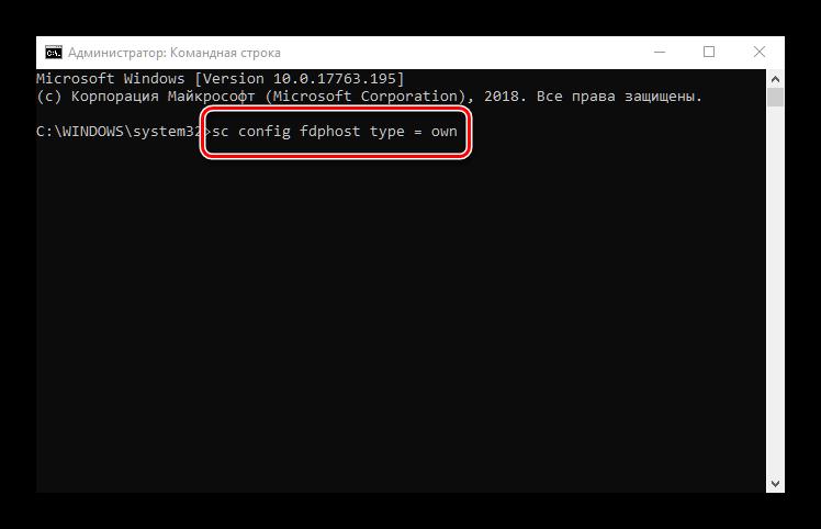 Vvesti-komandu-resheniya-problem-s-setevym-printerom-v-Windows-10-1709.png
