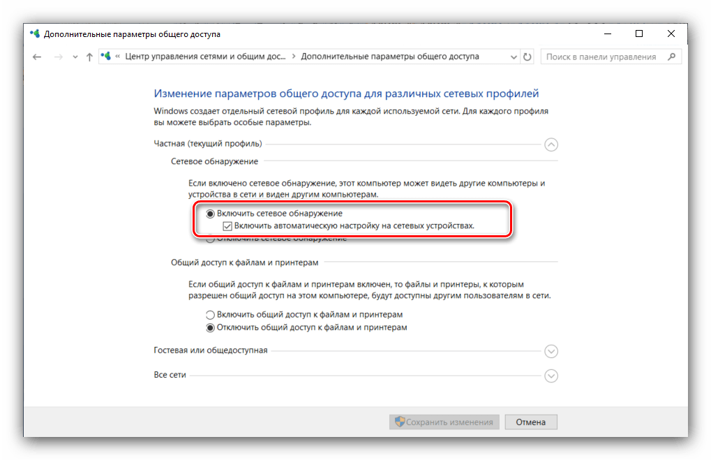 Vlyuchit-setevoe-obnaruzhenie-dlya-resheniya-oshibki-0x80070035-v-Windows-10.png
