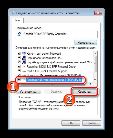 Vyibrat-svoystva-protokola-v-Windows-7.png