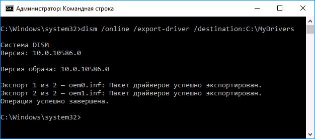 Создание резервной копии драйверов в DISM.exe