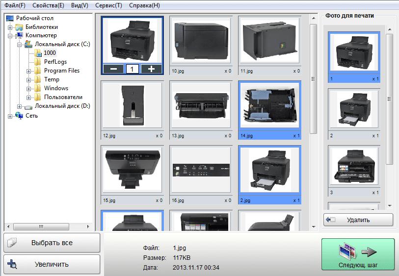 Epson-Easy-Photo-Print-windows-10-2-min.png