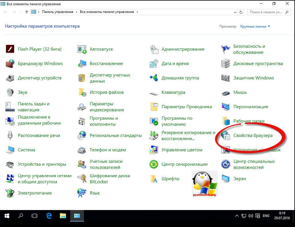 Ne-zapuskaetsya-Microsoft-Edge-v-Windows-10-3.jpg