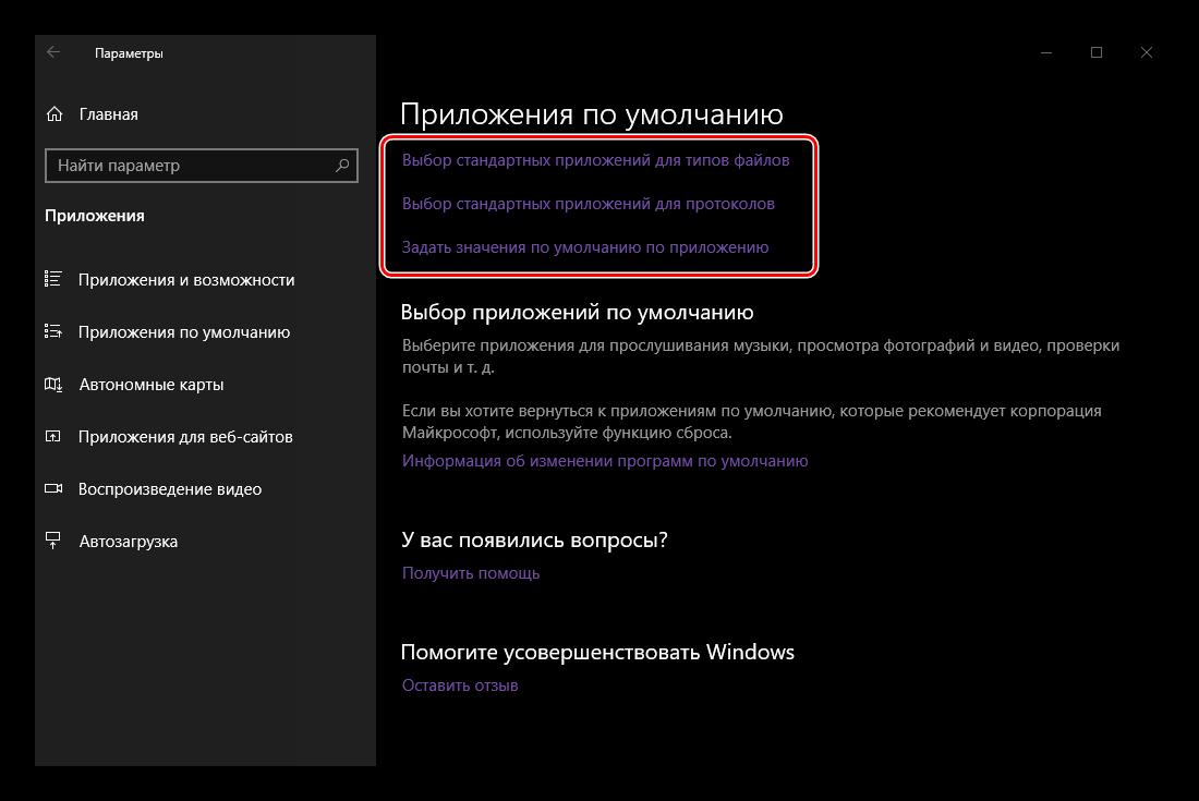 Dopolnitelnyie-vozmozhnosti-prilozheniy-po-umolchaniyu-v-Parametrah-OS-Windows-10.png