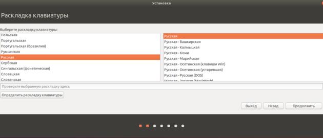 ustanovka_ubuntu_6-630x270.png