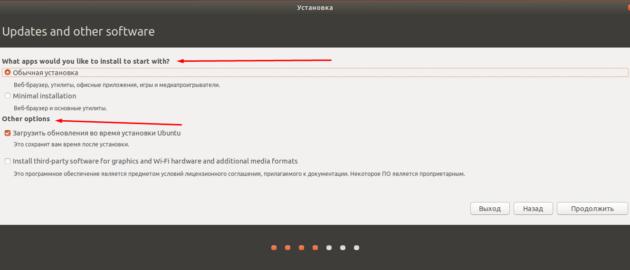 ustanovka_ubuntu_7-630x270.png