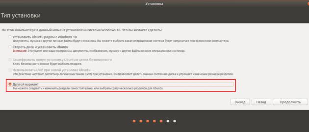 ustanovka_ubuntu_8-630x270.png