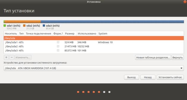 ustanovka_ubuntu_9-630x339.png