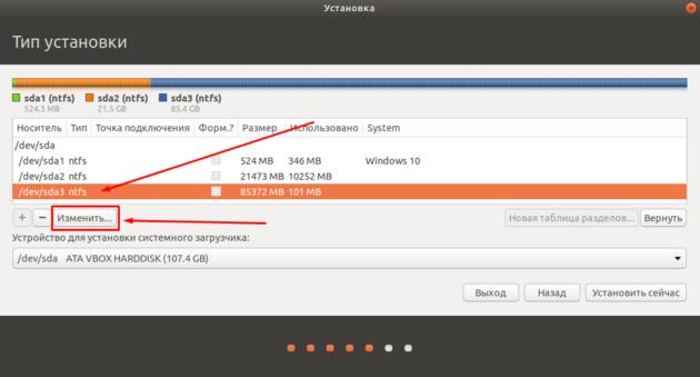 ustanovka_ubuntu_10-630x339.png