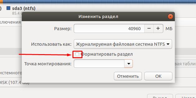 ustanovka_ubuntu_12-630x315.png