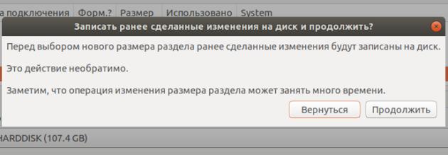 ustanovka_ubuntu_13-630x219.png