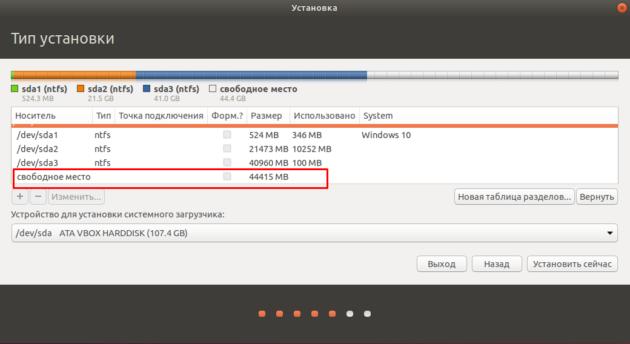 ustanovka_ubuntu_14-630x344.png