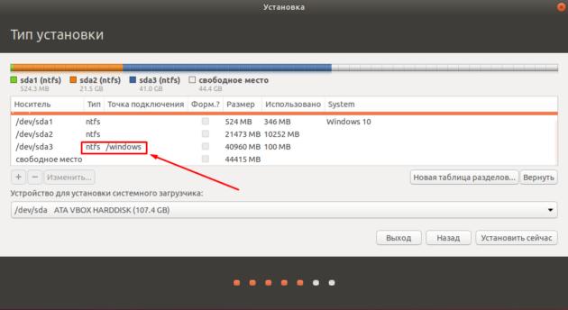 ustanovka_ubuntu_16-630x344.png