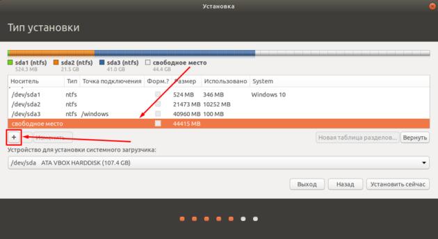 ustanovka_ubuntu_17-630x344.png