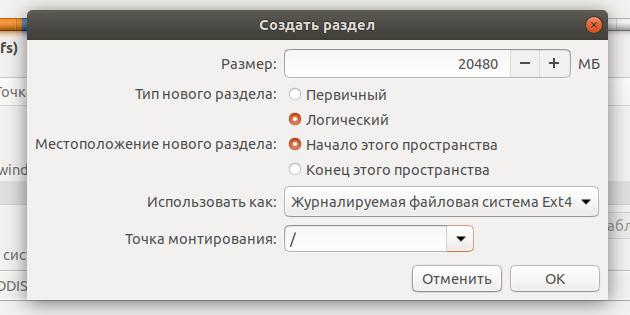 ustanovka_ubuntu_18-630x315.png