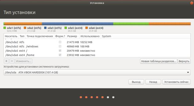 ustanovka_ubuntu_20-630x344.png