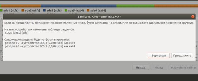 ustanovka_ubuntu_21-630x258.png
