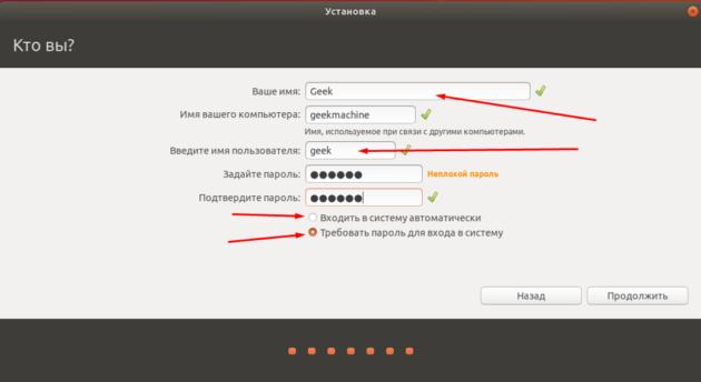 ustanovka_ubuntu_23-630x344.png