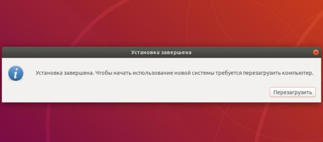 ustanovka_ubuntu_26-630x278.png