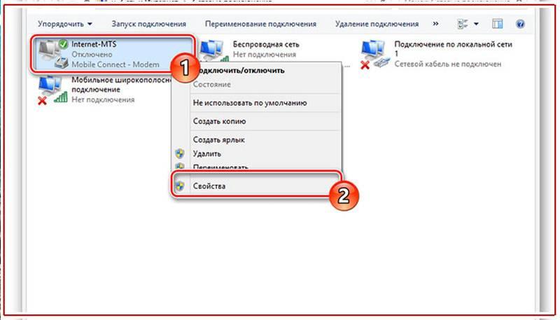 podklyuchit-modem-mts-k-noutbuku.jpg