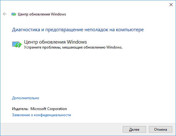 windows-10-update-troubleshooting-wizard.png