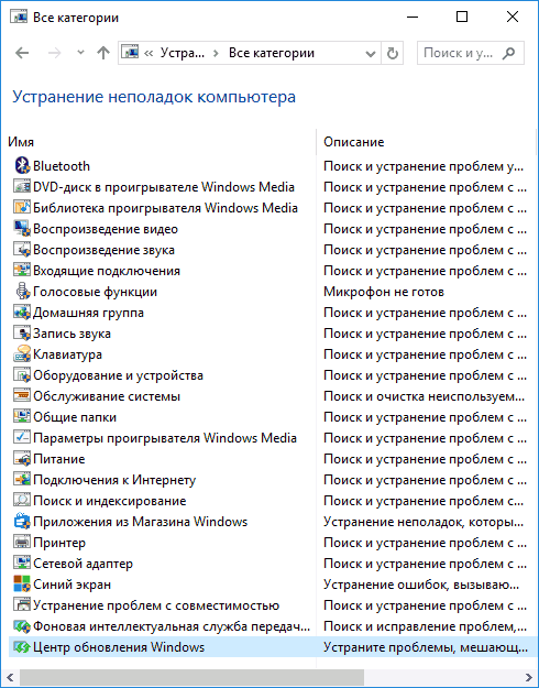 all-windows-10-troubleshooting-options.png