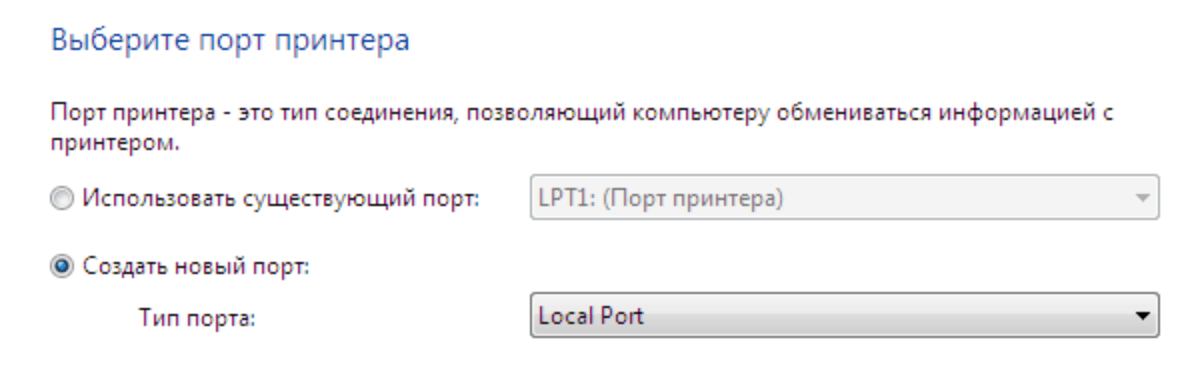 port-printera-localport-min.png