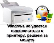 Windows-ne-udaetsya-podklyuchitsya-k-printeru.jpg