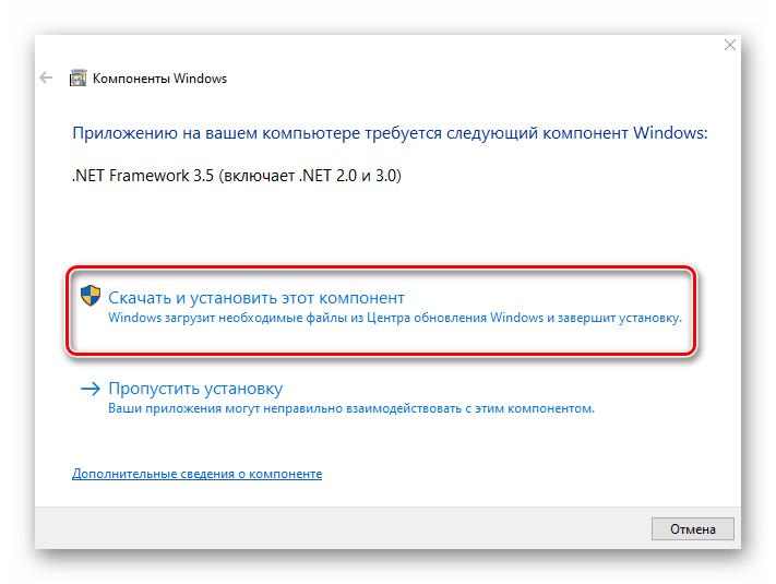 nazhatie-knopki-skachat-i-ustanovit-etot-komponent-pri-ustanovke-utility-takeownershipex.png
