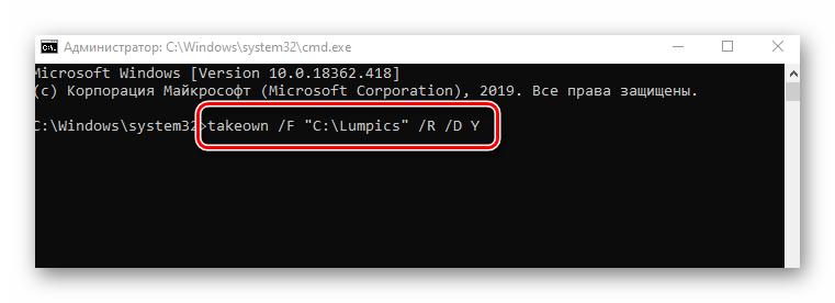 propisyvanie-komandy-dlya-vydachi-prav-dostupa-k-papke-ili-fajlu-v-windows-10.png