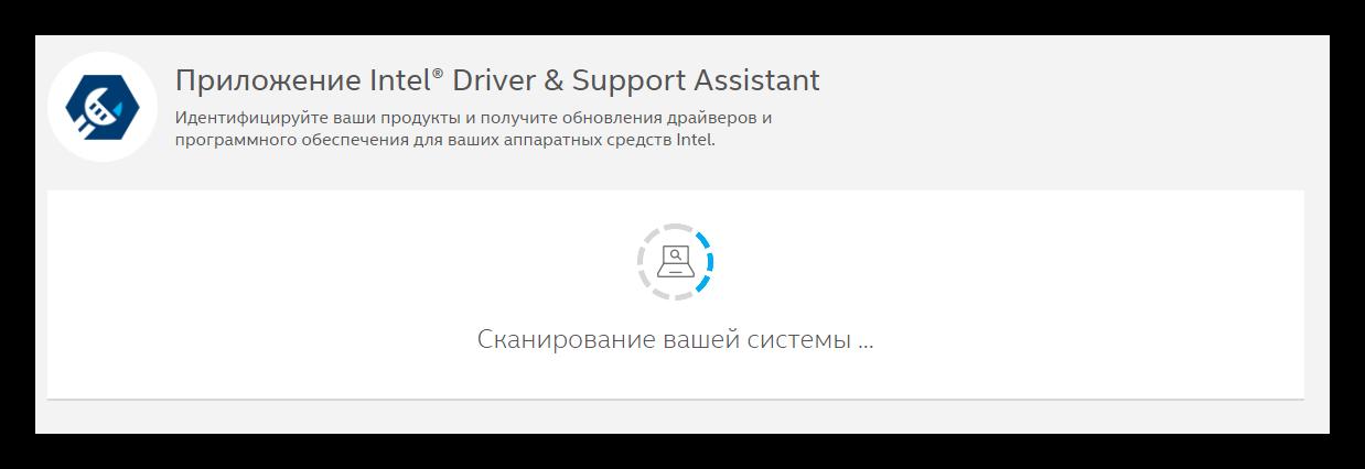 Protsess-poiska-novyih-drayverov-dlya-adapterov-Intel.png