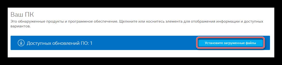 Ustanavlivaem-zagruzhennyie-faylyi-drayvera-Intel.png