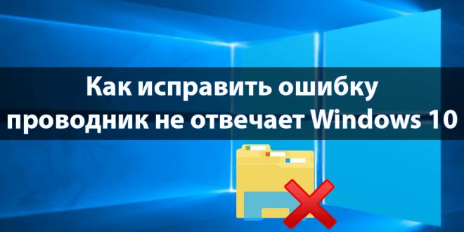 Kak-ispravit-provodnik-ne-otvechaet-Windows-10-660x330.png