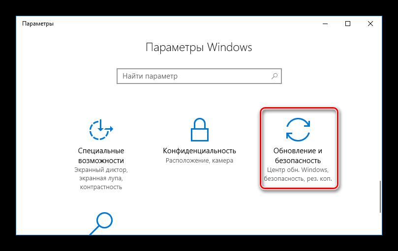 Otkryit-razdel-Obnovleniya-v-operatsionnoy-sisteme-Windows-10.png