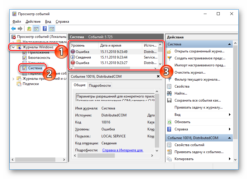 ZHurnal-sobyitiy-Windows-10.png