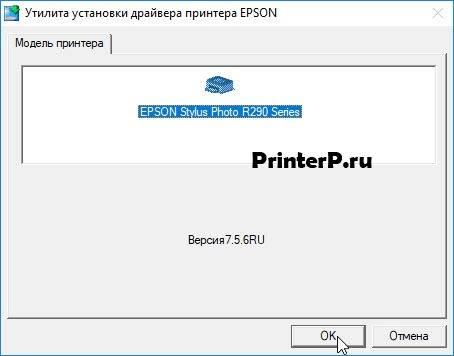 Epson-Stylus-Photo-R290-2.jpg