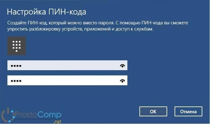 enter_pin.jpg
