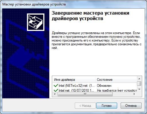 Intel_WiMAX_Link_5150_setup.png