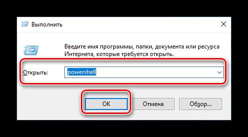 Vyipolnit-PowerShell-dlya-resheniya-problemyi-s-zapuskom-parametrov-na-Windows-10.png