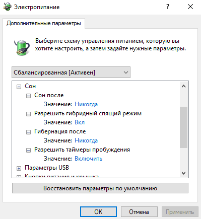 kak-otklyuchit-perehod-v-spyashhij-rezhim-windows-10.png