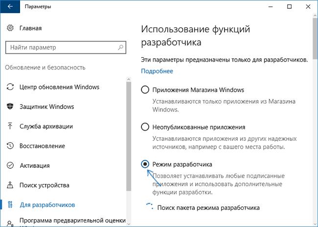 enable-developer-mode-windows-10.png