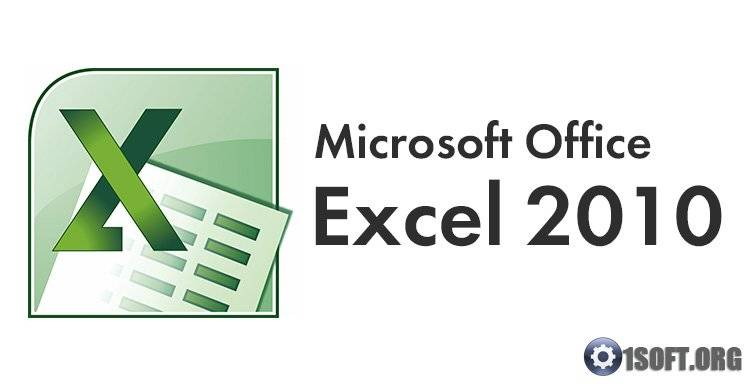 1578958167_excel-2010-logo-2.jpg