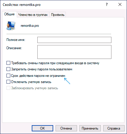 disable-unlimited-password-age-windows-10.png