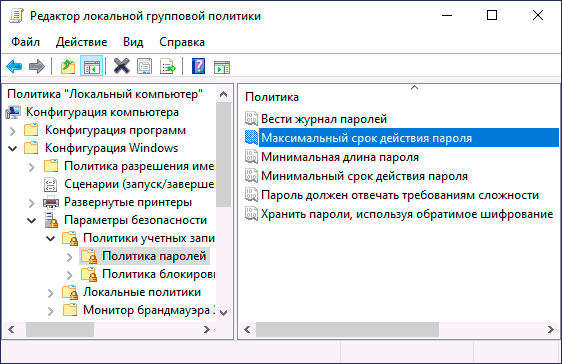 password-policies-gpedit-windows-10.png