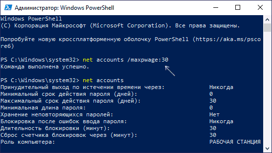 set-max-password-age-powershell.png